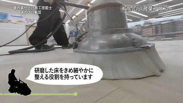 「一級内装仕上げ施工技能士」を取得したプロ集団  床のプロは、妥協しません。 - とちぎ経済.jp - 動画
