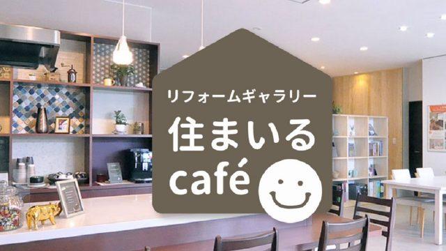 愛着はそのまま、 暮らしは豊かに。耐震・耐熱・収納面等の性能向上と家事楽を考慮した家づくり - とちぎ経済.jp - 動画