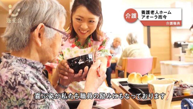 人と人とのふれあい。 そして、 自分らしく、毎日を楽しむこと。 - とちぎ経済.jp - 動画