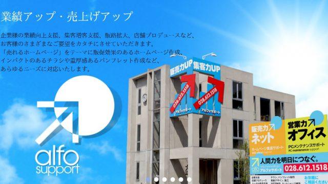 企業PR、トータル販売促進支援事業 - とちぎ経済.jp - 動画