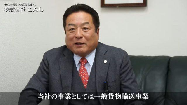 私たちは強い責任感を持って、汗を流し知恵を絞り、お客様のためにまじめに一生懸命頑張ります - とちぎ経済.jp - 動画