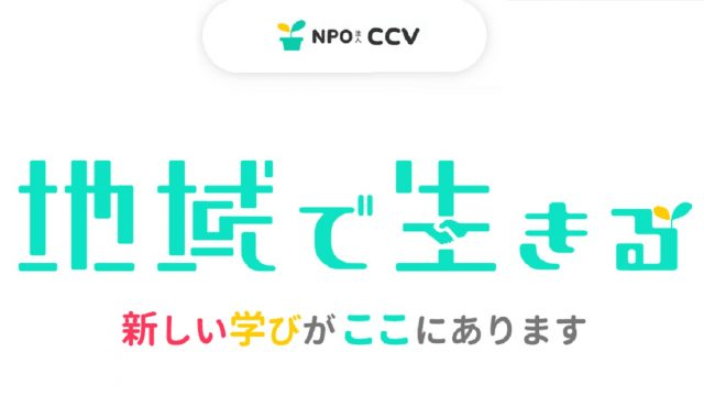 NPO法人CCVの活動紹介 - とちぎ経済.jp - 動画