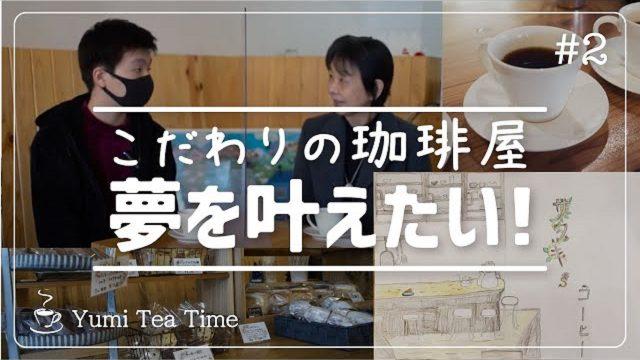 #2 由美Tのtea time NPO法人CCV ほっとひといき、現場のリアルトーク - とちぎ経済.jp - 動画