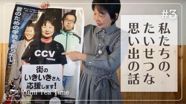 #3 由美Tのtea time NPO法人CCV ほっとひといき、現場のリアルトーク - とちぎ経済.jp - 動画