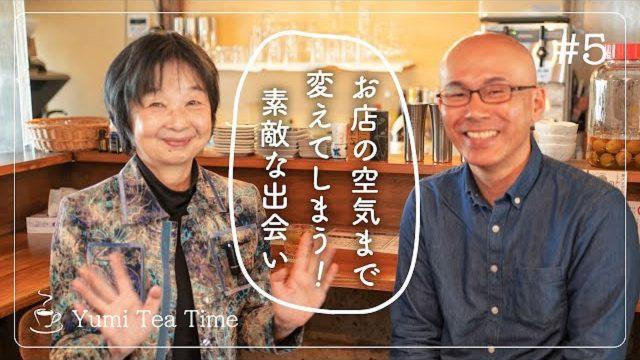 #5 由美Tのtea time NPO法人CCV ほっとひといき、現場のリアルトーク - とちぎ経済.jp - 動画