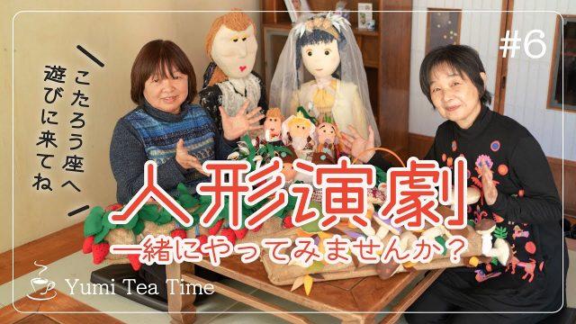 #6 由美Tのtea time NPO法人CCV ほっとひといき、現場のリアルトーク - とちぎ経済.jp - 動画