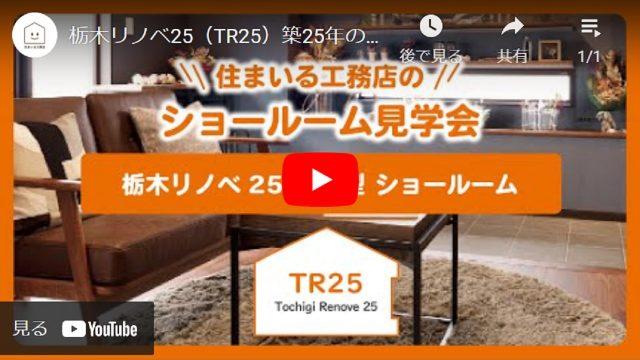 栃木リノベ25(TR25)築25年の戸建て住宅をフルリノベーションした体感型のショールーム - とちぎ経済.jp - 動画