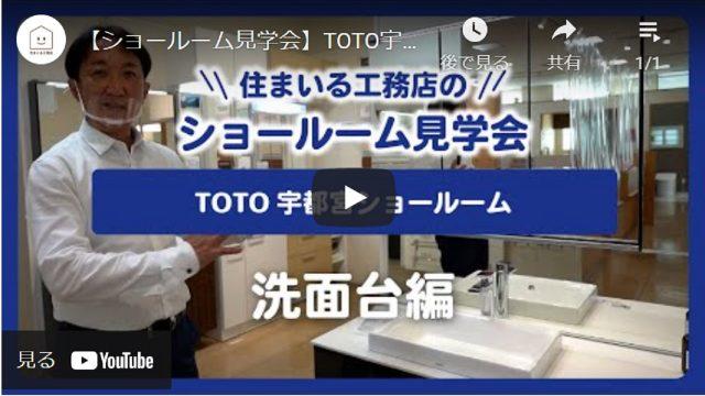 【ショールーム見学会】TOTO宇都宮ショールーム 洗面台編 - とちぎ経済.jp - 動画