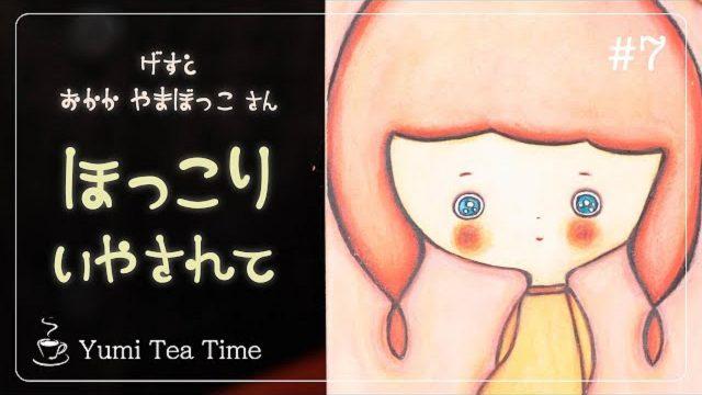 #7 由美Tのtea time NPO法人CCV ほっとひといき、現場のリアルトーク - とちぎ経済.jp - 動画