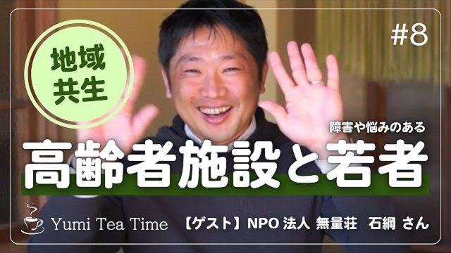 #8 由美Tのtea time NPO法人CCV ほっとひといき、現場のリアルトーク - とちぎ経済.jp - 動画